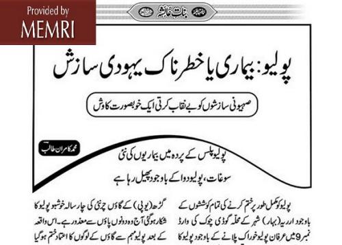 Artykuł w piśmie w języku urdu zatytułowany: \