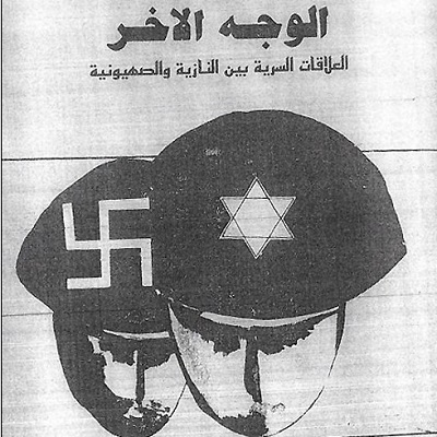 Oryginalna okładka pracy doktorskiej dr Abbasa.