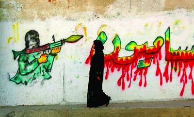 Druga (palestyńska) strona muru bezpieczeństwa. Ilustracja do eseju Einat Wilf.