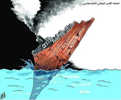 Statek palestyńskiego państwa tonie pod falami (Źródło: Alghad.com, 2 maja 2018)