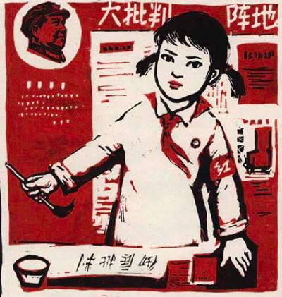 """""""Mały czerwony żołnierz"""" (Hong Xiao Bing) autorstwa Huang Jinzeng. Tekst brzmi: """"Stanowisko poważnej krytyki"""" (ze zbioru Helen May Schneider)."""