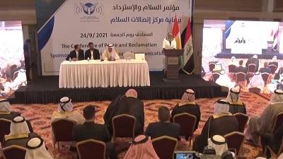 Konferencja w Erbilu w Iraku, której gospodarzem jest Centrum Komunikacji Pokojowej, wrzesień 2021 r. Źródło: Zrzut z ekranu