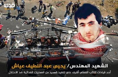 Obraz zamieszczony niedawno na Twitterze gloryfikuje Jahję Ajjasza, masowego mordercę z Hamasu, organizatora fali zamachów samobójczych, które zabiły i zraniły setki Izraelczyków. Obraz pokazuje twarz Ajjasza na tle autobusu izraelskiego, który został wysadzony przez palestyńskiego zamachowcę-samobójcę w latach 1990.