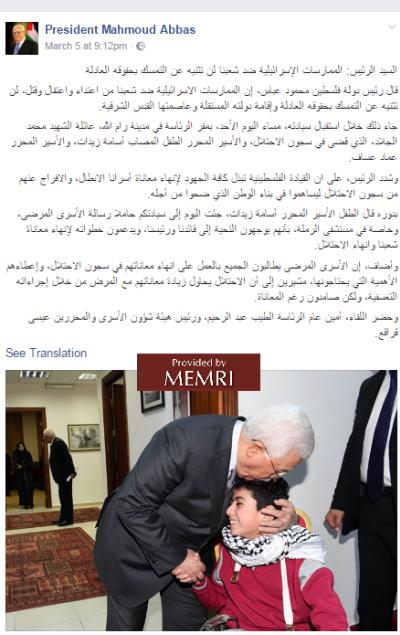 Ze strony Facebooka 'Abbasa: spotkanie z chłopcem Osamą Zaidatem, który próbował dźgać nożem cywilów w Kirjat Arba (Facebook.com/President.Mahmoud.Abbas/photos, 5 marca 2017)