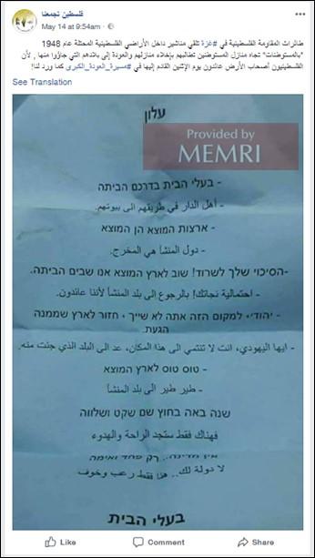 """Ulotka zamieszczona na stronie Facebooka """"Palestyna nas jednoczy"""""""