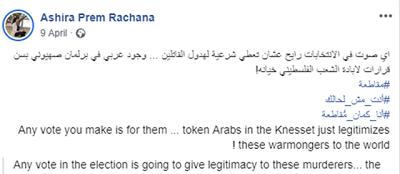 [Każdy głos, jaki oddajecie na nich… tych pseudo Arabów w Knesecie, tylko legitymizuje wobec świata tych morderców!<br />Każdy głos w tych wyborach nadaje legitymację tym mordercom…]Ashira Prem Rachana \