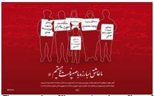 Plakat ze strony internetowej Chameneiego: Młodzi Irańczycy tęsknią do walki z Izraelem (Źródło: Fars.khamenei.ir)