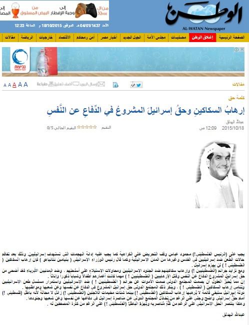 """Artykuł Al-Hadlaka na witrynie internetowej """"Al-Watan"""", zanim został zdjęty"""