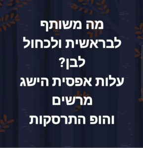 Co Beresheet i Kachol Lavan mają wspólnego? Mały budżet, wielkie osiągnięcie i …ojej!… kraksa.