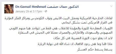 Post na Facebooku członka delegacji Gamala Heszmata: \