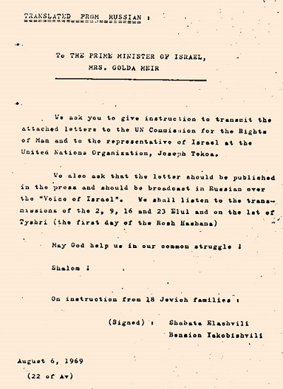 Fragment listu tłumaczony z rosyjskiego(Israel National Archive)