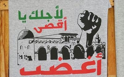 """Koszulka na wystawie w sklepie w muzułmańskiej dzielnicy Jerozolimy. Gloryfikuje walkę o """"wyzwolenie"""" Jerozolimy od Żydów."""