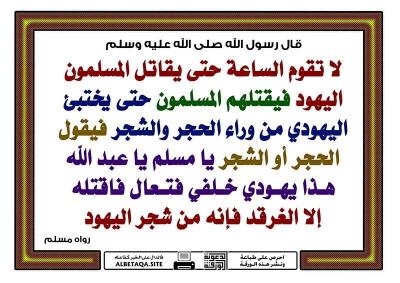Plakat z hadisem wzywającym muzułmanów, by walczyli z Żydami i zabijali ich. Drobne litery pod spodem zachęcają ludzi, by drukowali to i szerzyli.