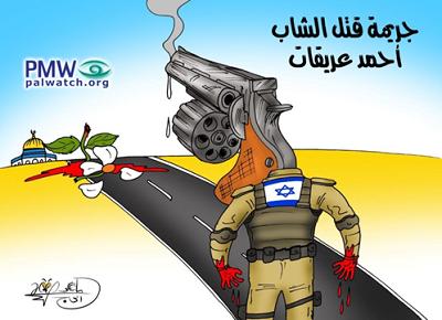 """Tekst na rysunku:""""Zamordowanie młodego Ahmeda Erekata""""[Oficjalna strona Facebooka Fatahu, 25 czerwca 2020]"""