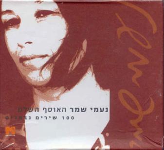 Naomi Shemer, urodzona w 1930 roku piosenkarka izraelska, autorka wielu popularnych piosenek patriotycznych, określana czasem jako \