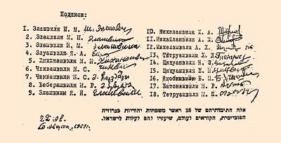 18 podpisów(Z Elashvili Family Passover Haggadah)