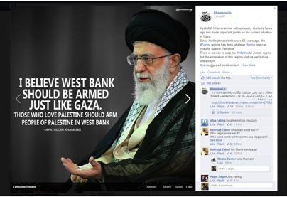 23 lipca 2014 Ogłoszenie na stronie Facebooka biura Chameneiego (Źródło: Facebook.com/www.Khamenei.ir)