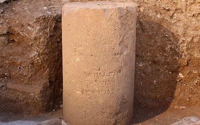 Inskrypcja po hebrajsku ze słowem Jerozolima na kolumnie z czasów drugiej świątyni odnalezionej podczas wykopalisk w Jerozolimie w 2018 roku