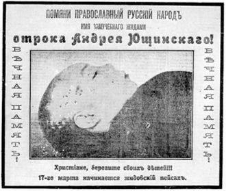Antysemicka ulotka z Andrejem Juszczinskim wydrukowana w Kijowie w 1915 roku. (Źródło: Wikipedia)