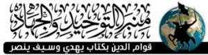 Logo Minbar Al-Tawhid Wal Dżihad