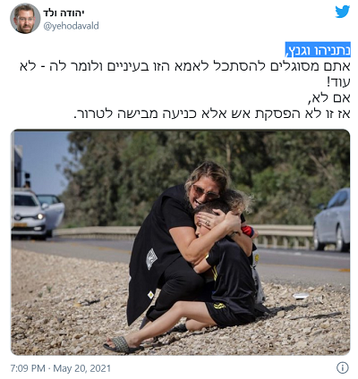 Netanjahu i Gantz:<br />Czy możecie spojrzeć w oczy tej matki i powiedzieć jej – Nigdy więcej!<br />Jeśli nie, to nie jest to zawieszenie ognia, ale haniebne poddanie się terrorowi.