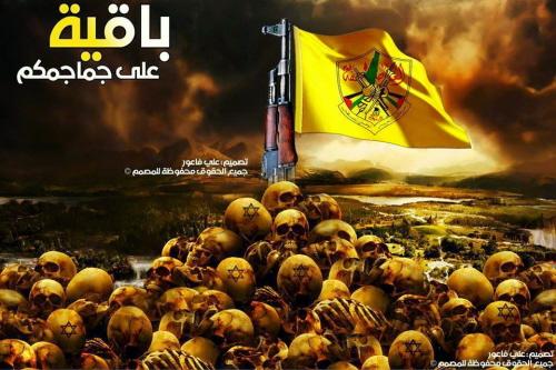 """Plakat Fatahu z grudnia 2014, napis po arabsku: """"Pozostaniemy na waszych czaszkach""""."""